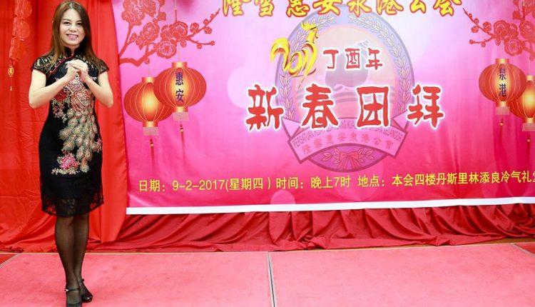 丁酉年新春团拜(09-Feb-2017)