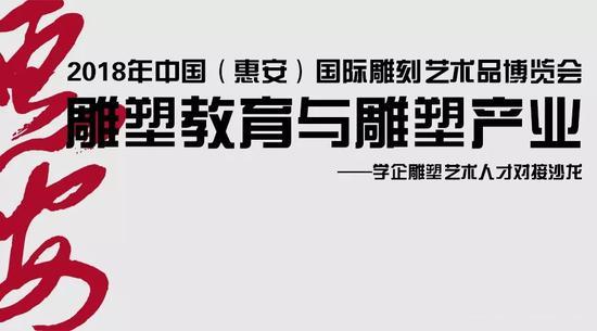 惠安-国际雕刻艺术品博览会
